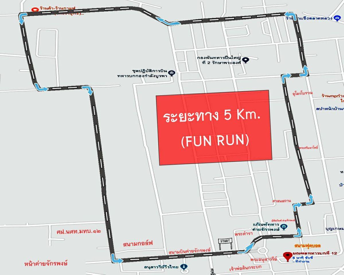 แผนที่เส้นทางวิ่ง ระยะ 5 กิโลเมตร วิ่งชมสถานที่สำคัญภายในค่ายจักรพงษ์